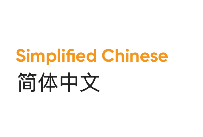 Simplified Chinese Tile
