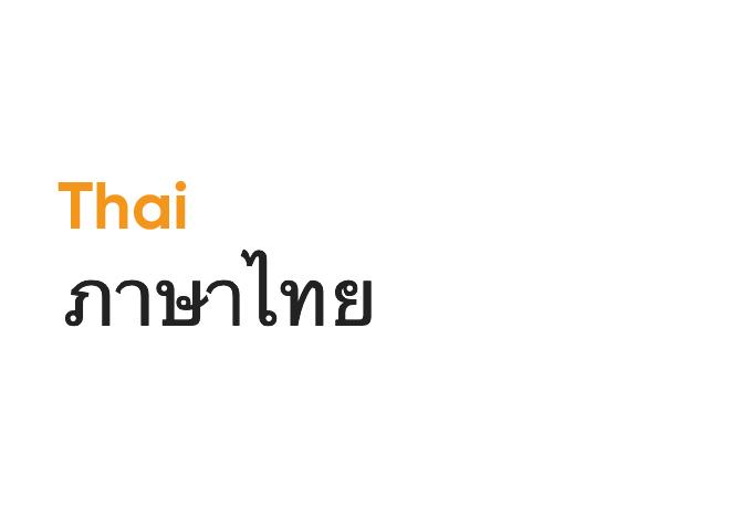 Thai Tile